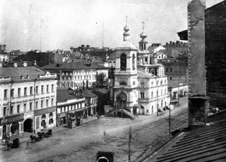 Палаты Троекуровых за церковью Параскевы Пятницы в Охотном ряду. Фото начала ХХ века.