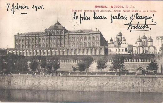 Большой Кремлёвский дворец в начале ХХ веке