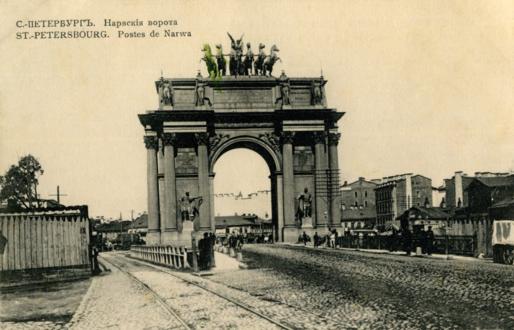 Первые Нарвские ворота