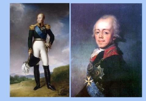Павел I и Александр I