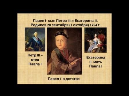 Павел I, Пётр III, Екатерина II