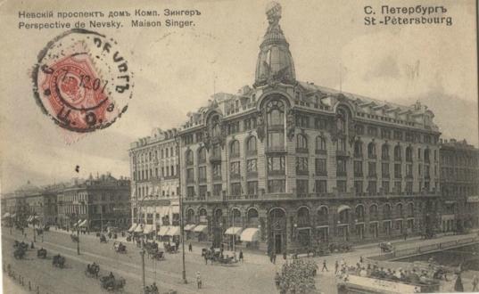 """Открытка 1905-1907 г. с изображением дома компании """"Зингер"""""""