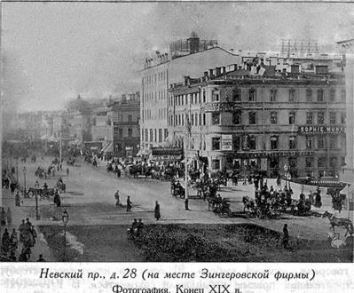 "Здание на месте дома компании ""Зингер"" в конце XIX века"