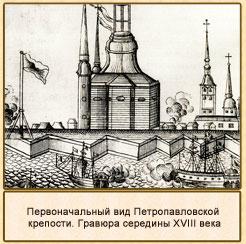 Петропавловский собор в середине XVIII века - гравюра