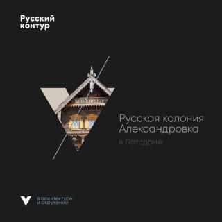 Русская колония Александровка