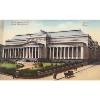 Музея изящных искусств имени императора Александра III