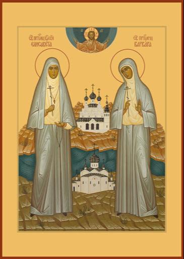 Икона с изображением Елизаветы Федоровны и ее келейницы Варвары