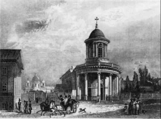 Церковь Святой Анны. Гравюра Гоберта с рисунка А. М. Горностаева, 1834 год