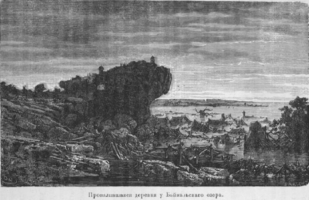 Изображение последствий Цаганского землетрясения 1862 года