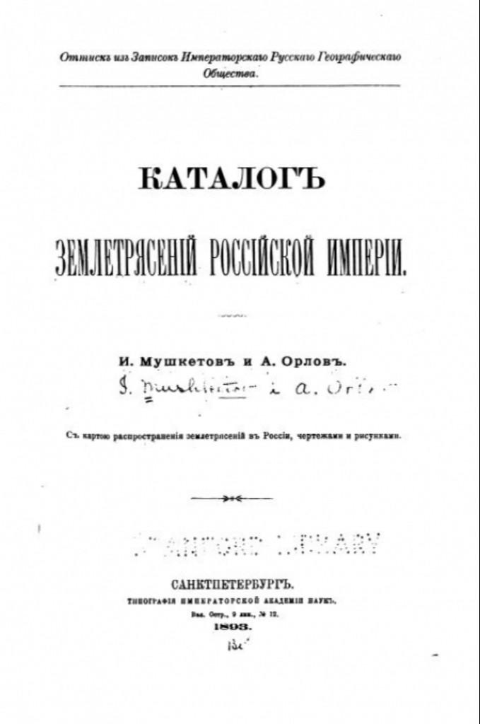 Каталог землетрясений Российской империи, 1893 год