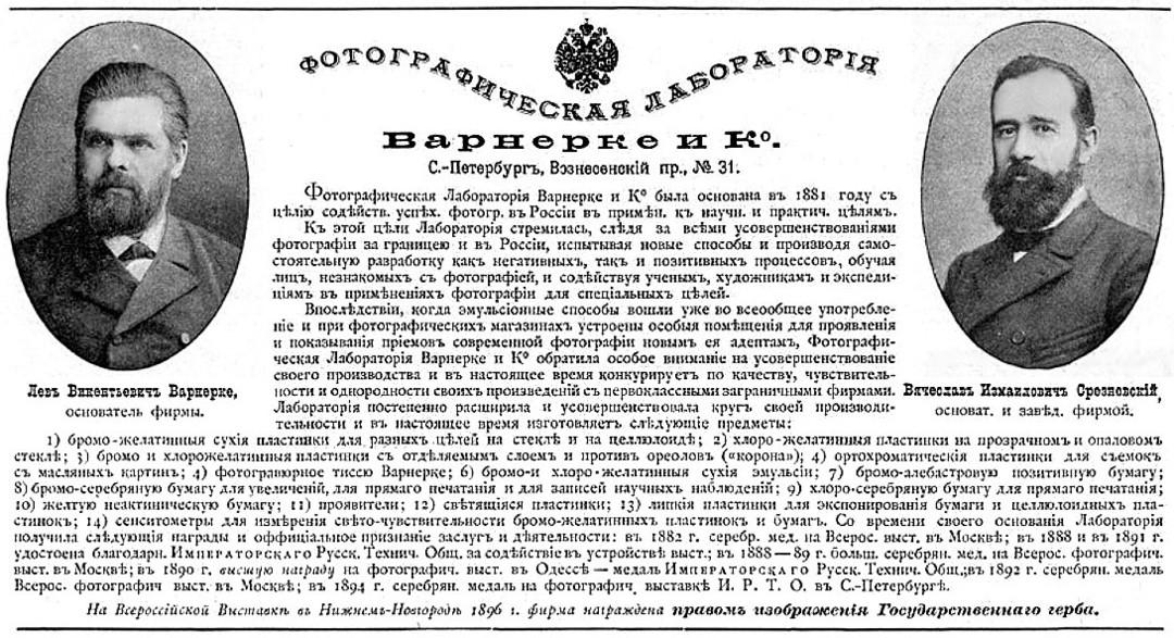 Реклама фирмы Срезневского. 1896 год