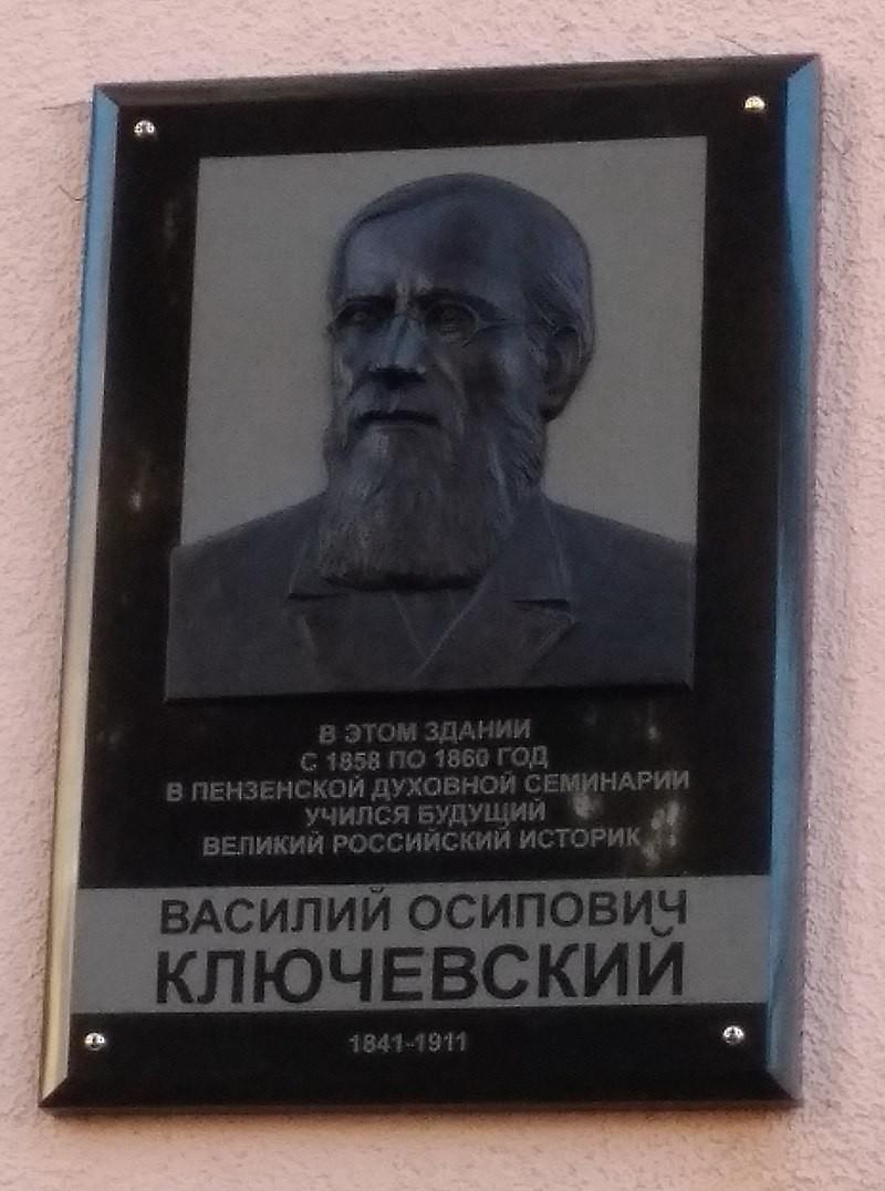Мемориальная доска Василию Осиповичу Ключевскому в Пензе на улице Чкалова, 56, установленная в 2018 году