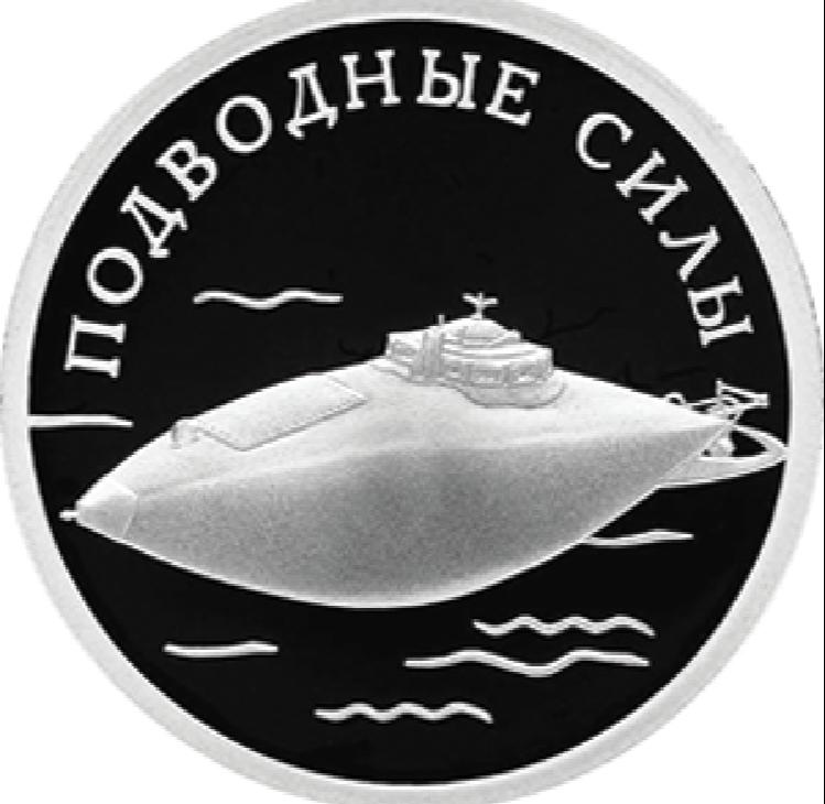 Монета Банка России - серия Вооружённые Силы РФ, изображена подводная лодка изобретателя Степана Джевецкого