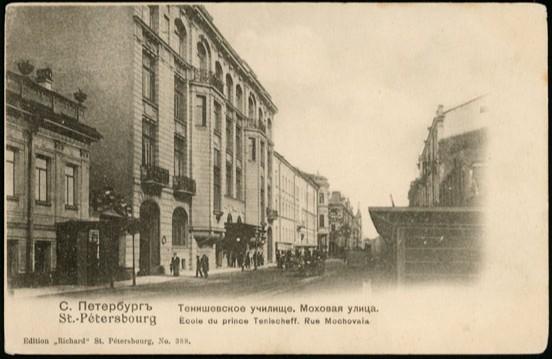 Тенишевское училище