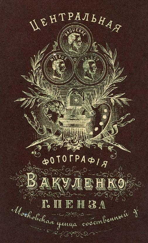 Фотоателье Вакуленко