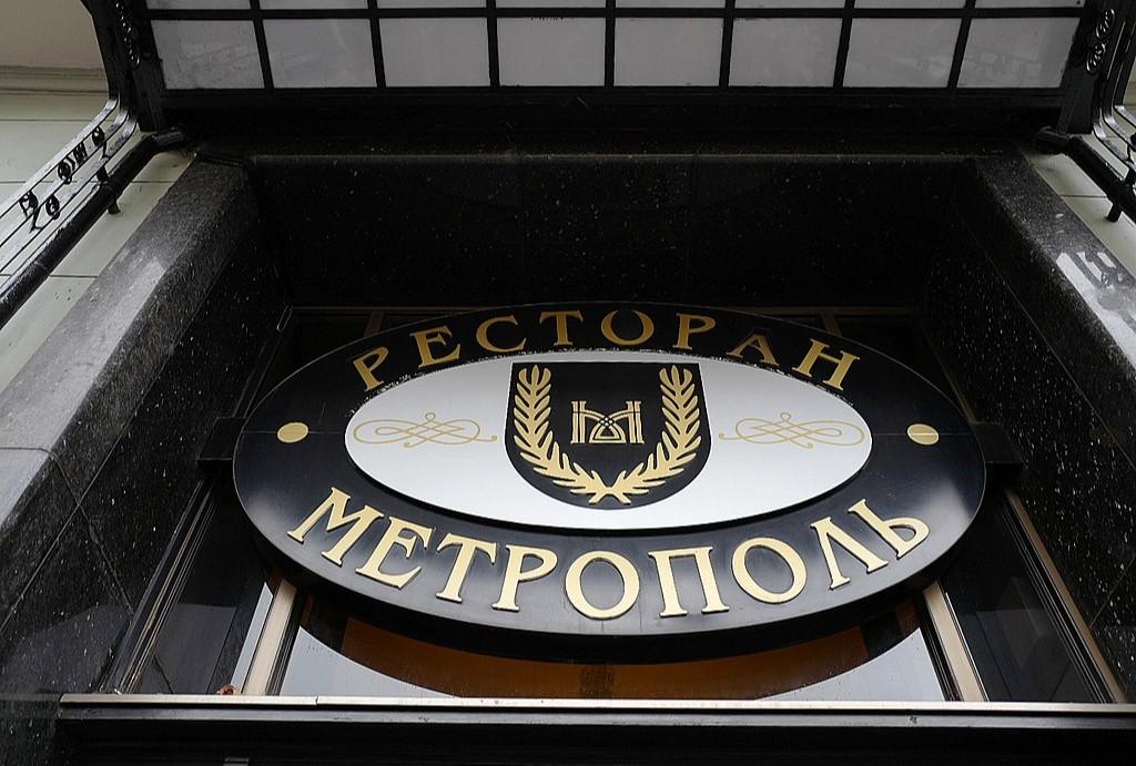 """Гостиница """"Метрополь"""" в Москве"""