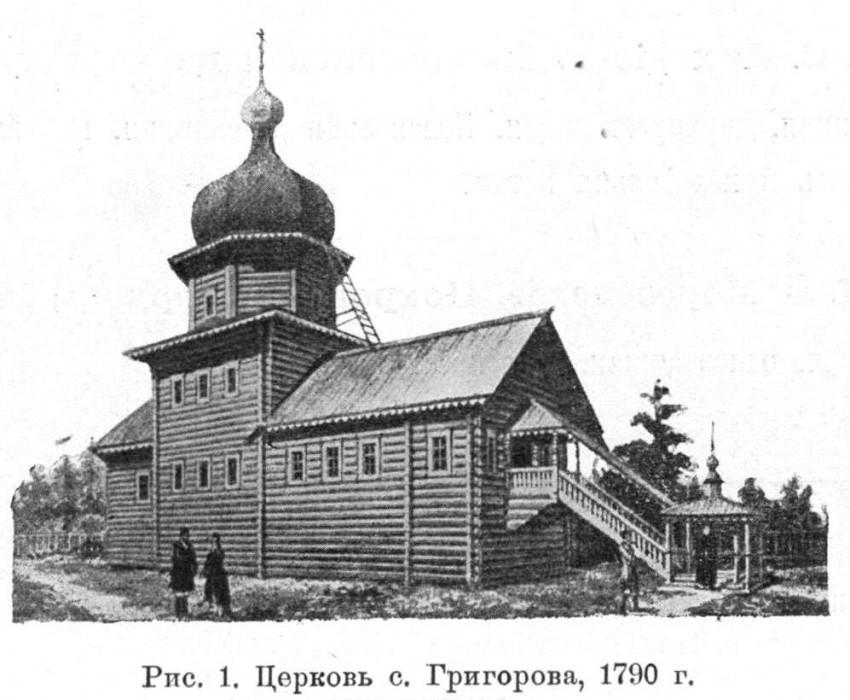 Храм святителя Николая Чудотворца в Гридинской