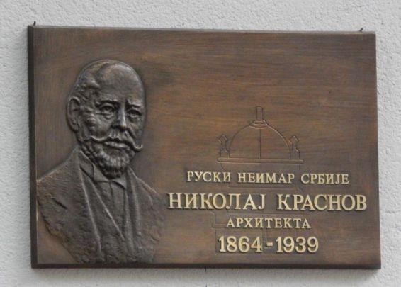 Мемориальная табличка на улице имени Краснова