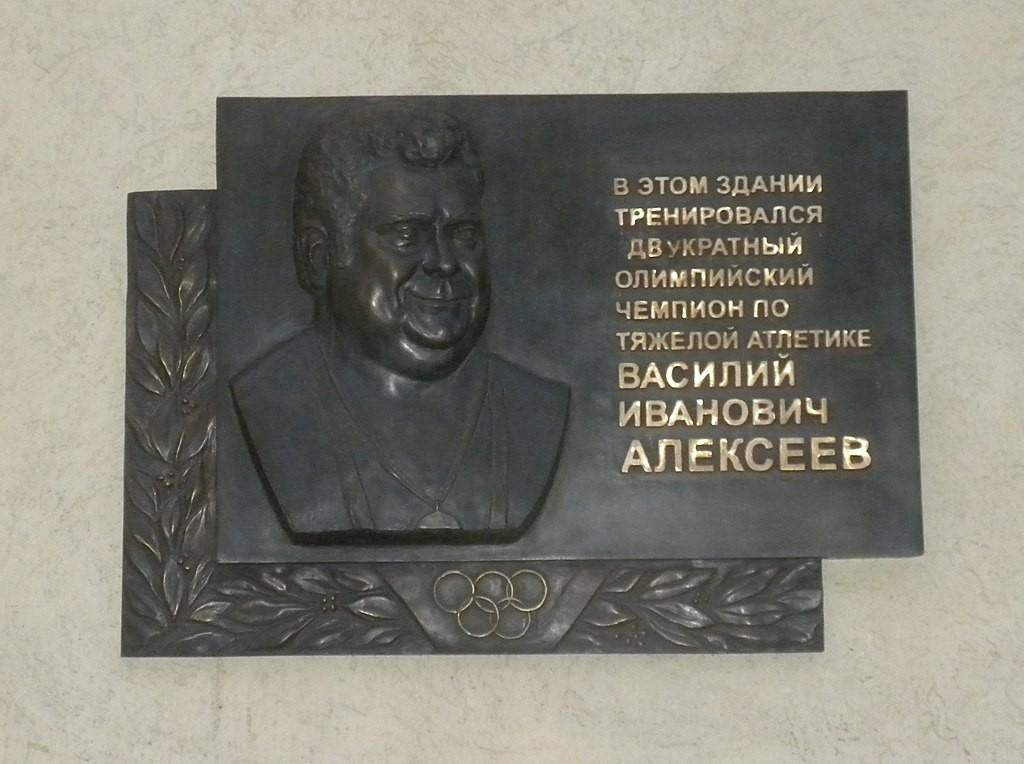 Алексеев Василий Иванович
