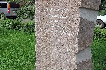 Памятник Василию Шукшину в Новосибирске