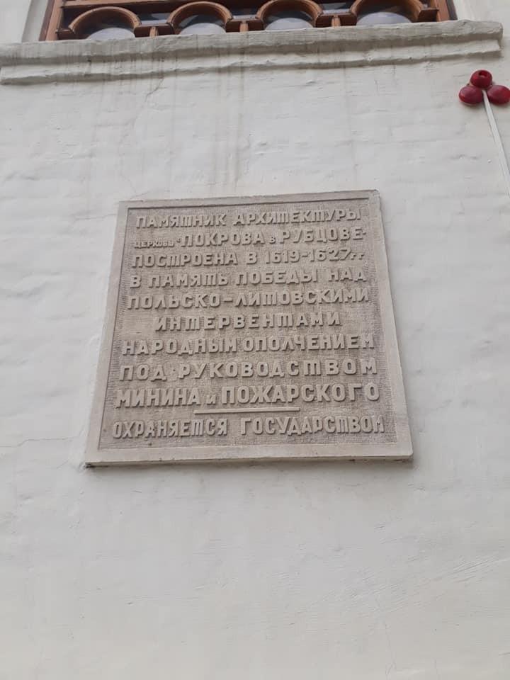 Храм Покрова Пресвятой Богородицы в бывшем Покровско-Рубцовском