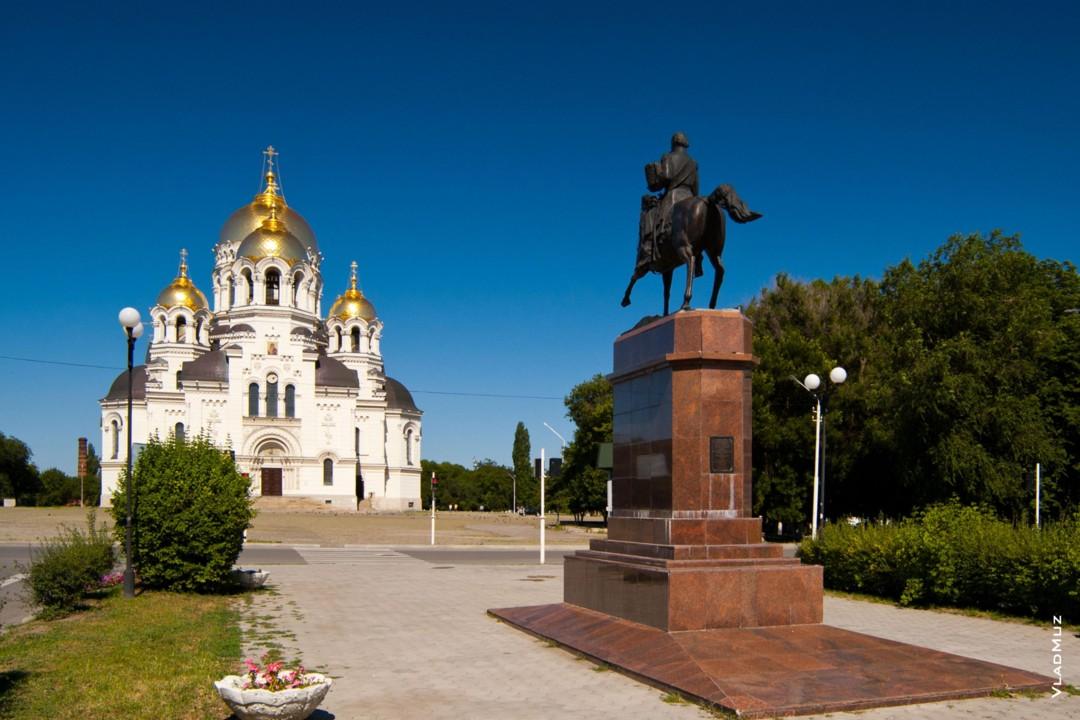 Конный памятник атаману Платову в Новочеркасске