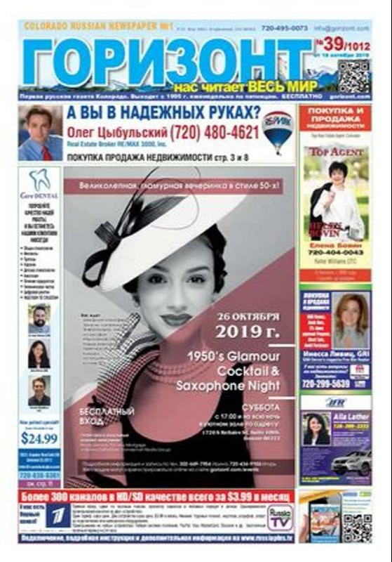 """Русская газета """"Горизонт"""" (Денвер, США)"""