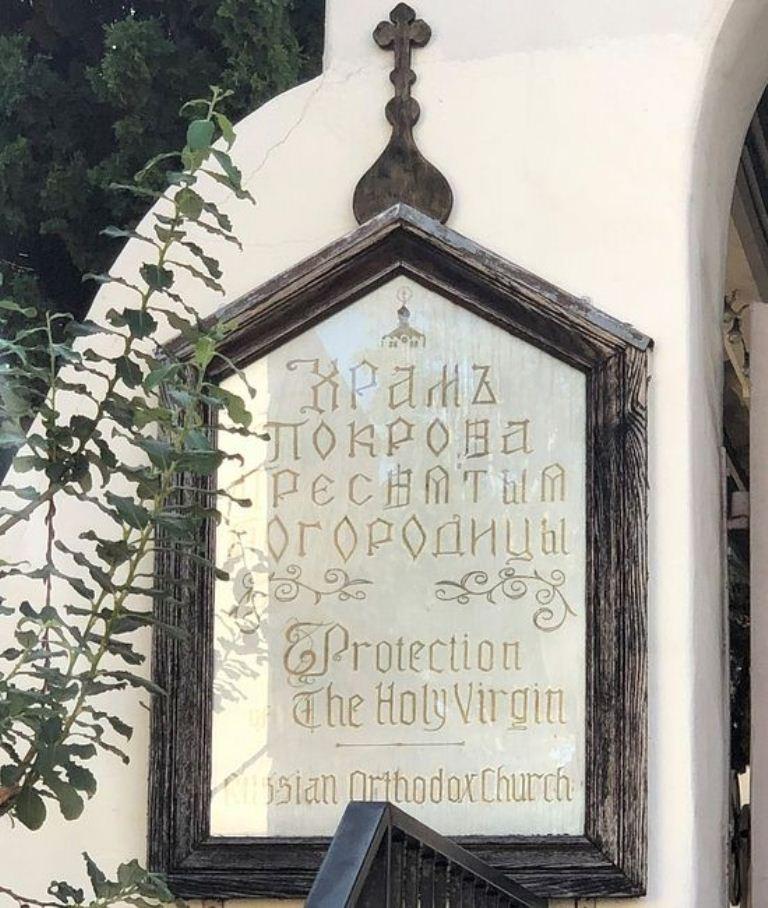храм Покрова Пресвятой Богородицы (Лос-Анджелес, США)