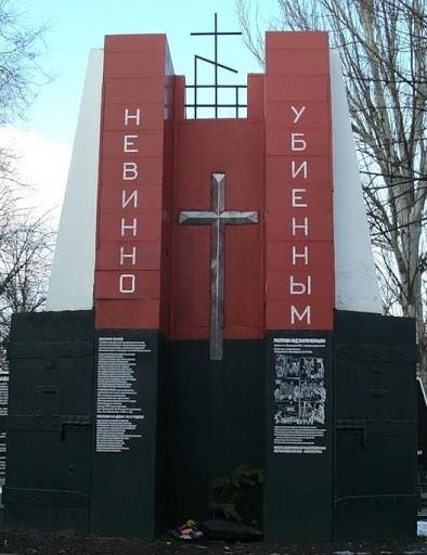Памятник невинно убиенным