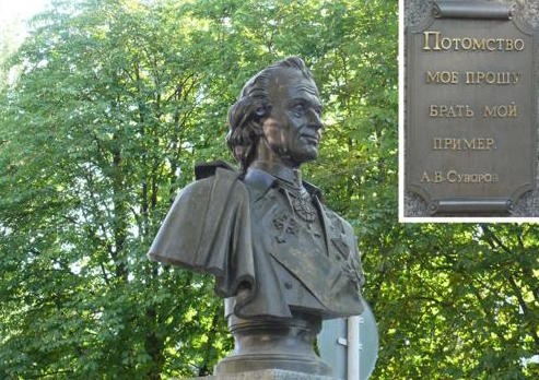 Памятник Суворову в Ростове-на-Дону