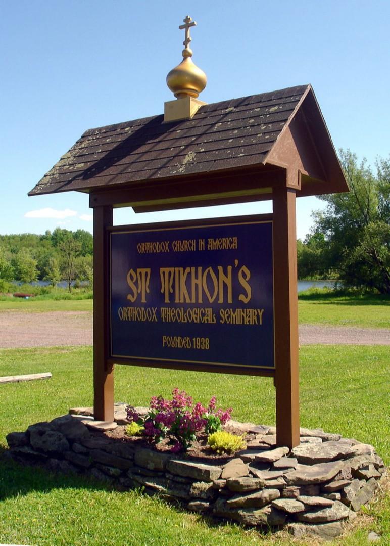 Тихоновский монастырь (Саут-Кейнан, Пенсильвания)
