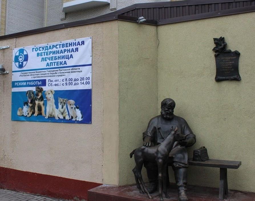 Памятник ветеринарным врачам Дона
