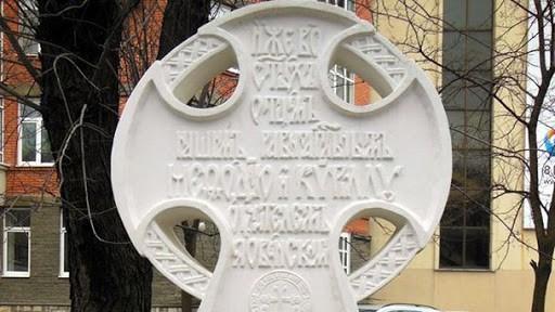 Памятный крест в честь Святых Кирилла и Мефодия