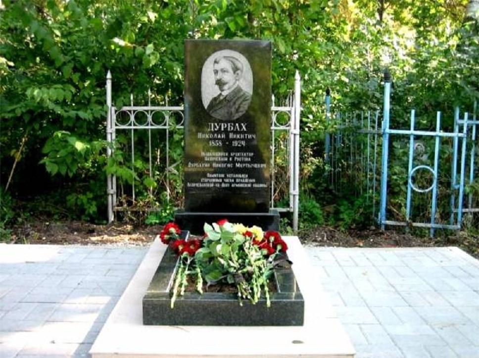 Захоронение Дурбаха Николая Никитича