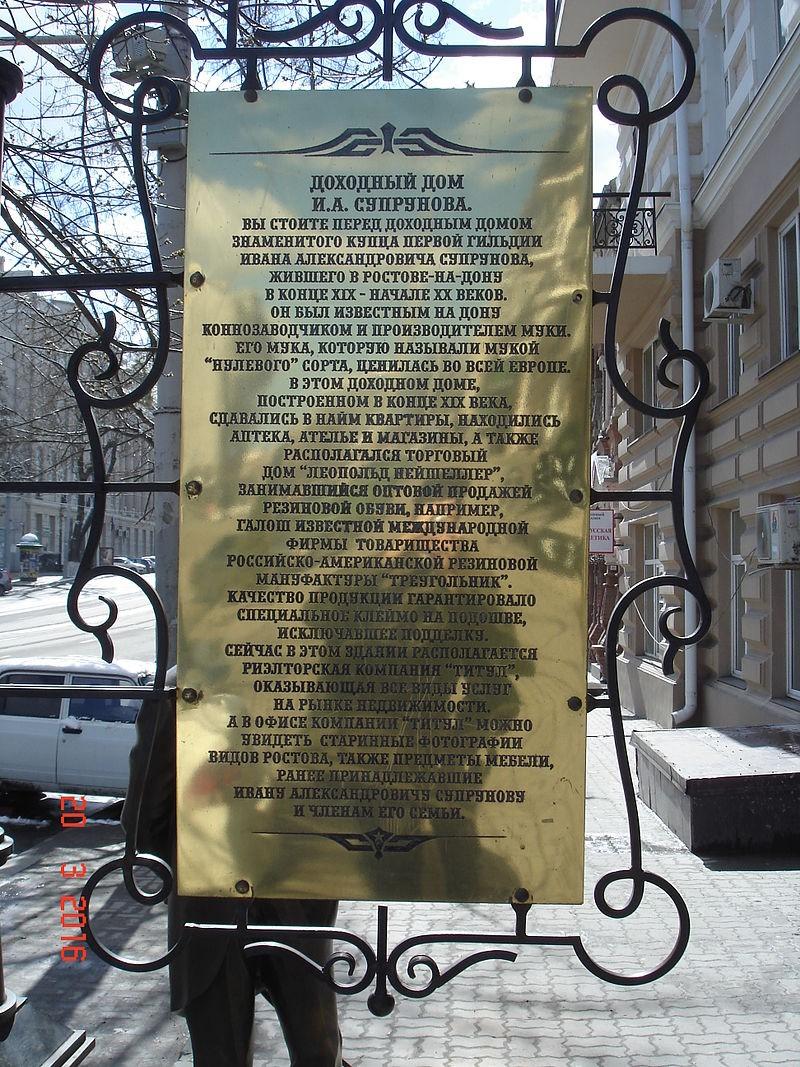 Особняк ростовского предпринимателя Супрунова