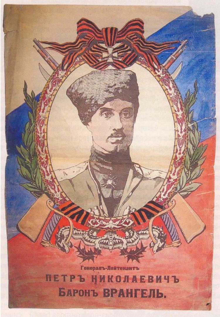 БаронВрангель Николай Егорович