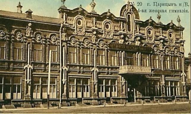 Здание 4-й женской гимназии (Волгоград)