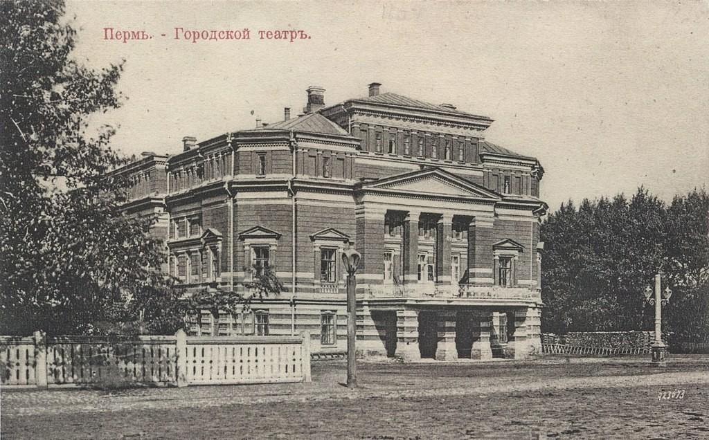 Пермский театр оперы и балета имени П. И. Чайковского