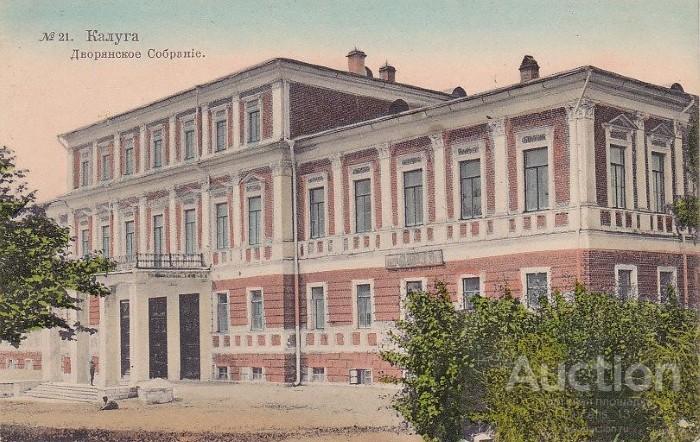 Дом дворянского собрания Калуги