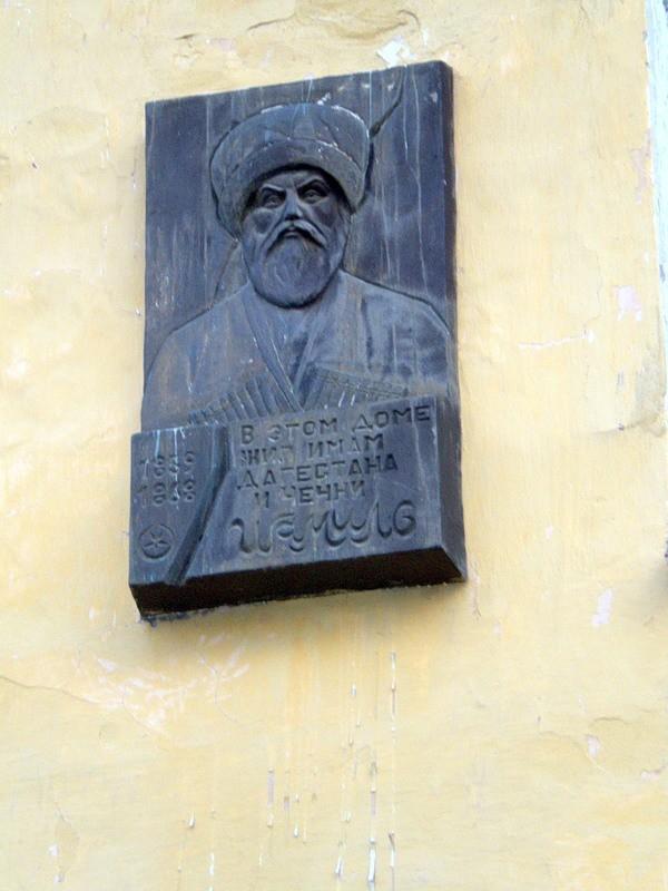 Дом Шамиля или отношение к военнопленным в Российской Империи