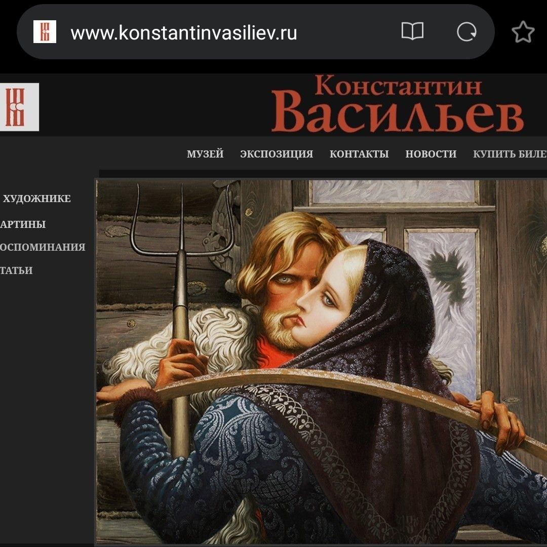 Музей-экспозиция Константина Васильева