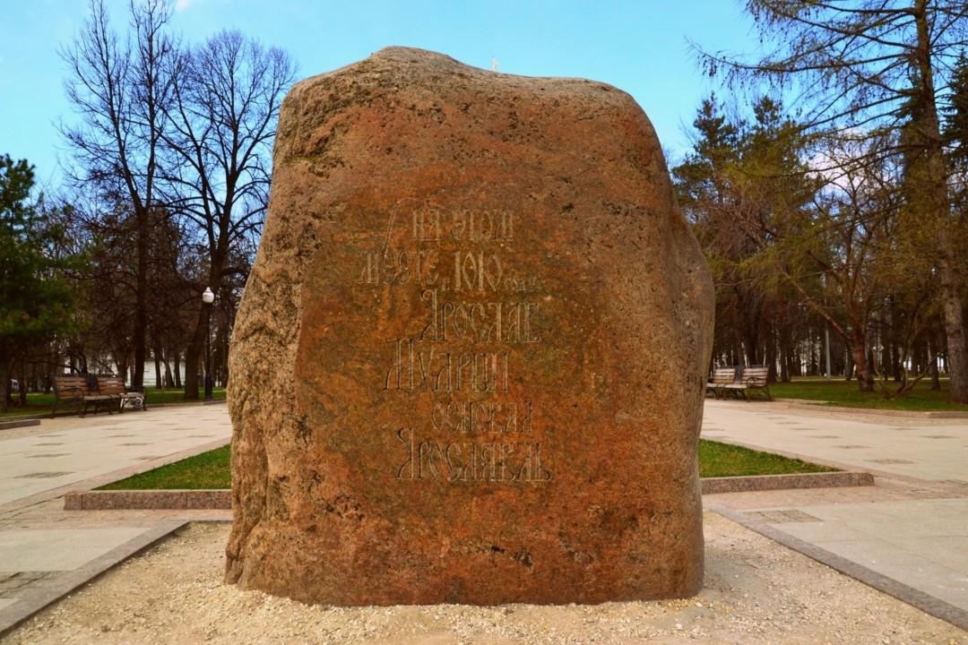 Камень основания Ярославля