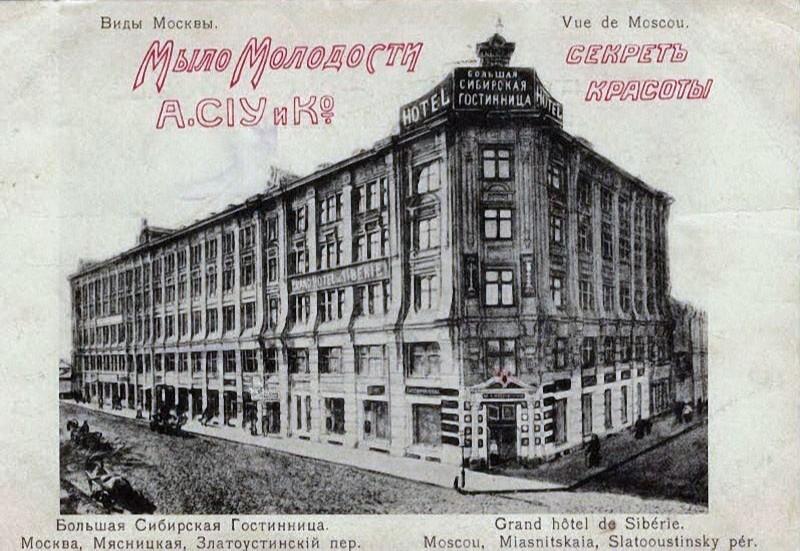 Большая Сибирская гостиница Стахеева