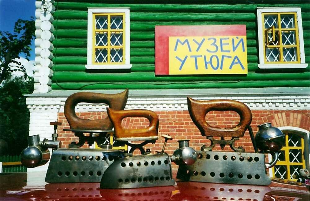 Музей утюга в Переславле-Залесском