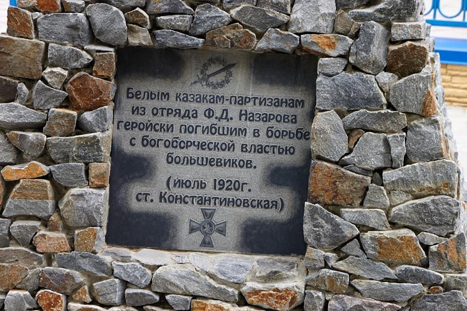 Десант полковника Назарова или «Офицерская коса» в Константиновске