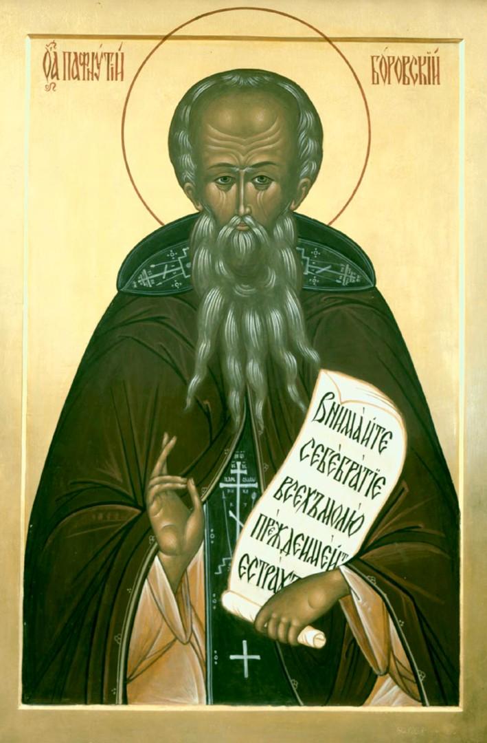 Рождества Пресвятой Богородицы Свято-Пафнутьев Боровский монастырь
