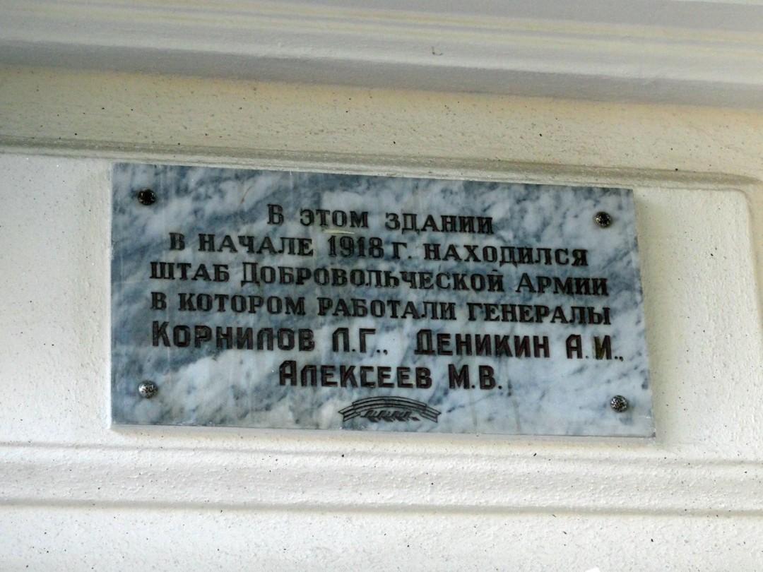 Смерть генерала Корнилова и увековечивание его памяти