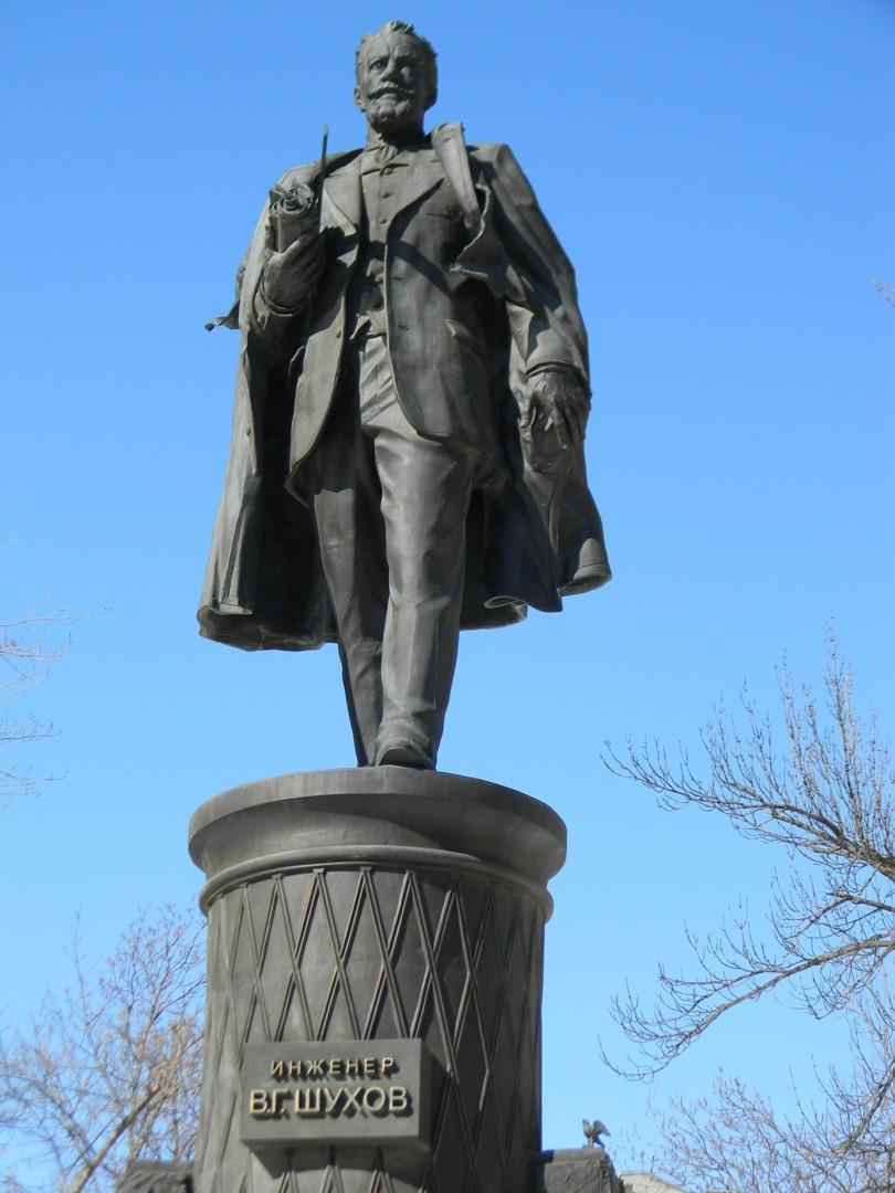 Памятник В. Г. Шухову