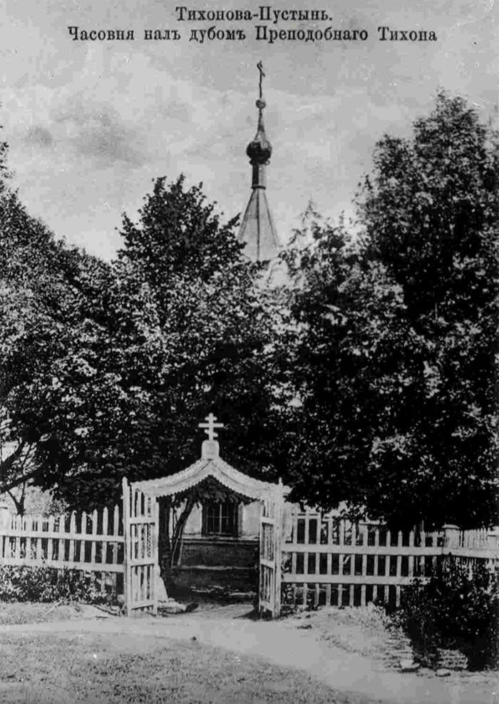 Часовня преподобного Тихона Калужского в Калужской Тихоновой пустыне
