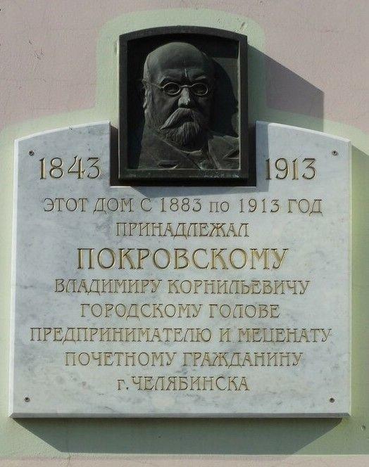 Дом Шиховых-Покровских
